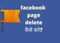facebook-page-delete-kaise-kare